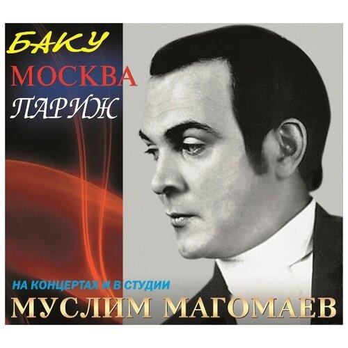 Муслим Магомаев – Баку-Москва-Париж (CD)