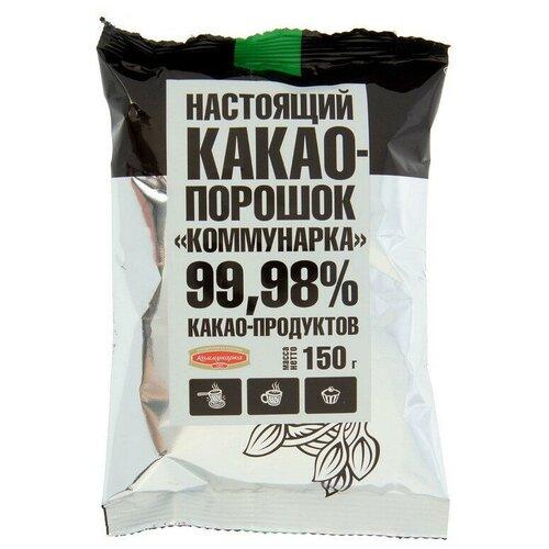 Какао порошок Коммунарка, 150г 3 шт.