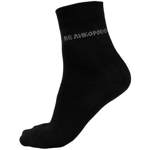 Носки мужские. Правильные носки Великоросс. Длинные. Однотонные черные. Хлопок 85%. Размер 44-47
