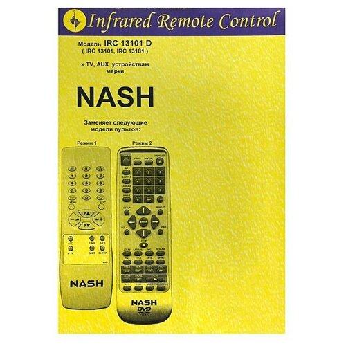 Фото - Пульт к IRC13101D NASH TV/CD/DVD рок волна 1 cd dvd