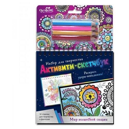 Купить Набор для творчества ORIGAMI Активити-скетчбук Мир волшебной сказки 12 страниц, текстура, бархат, Раскраски
