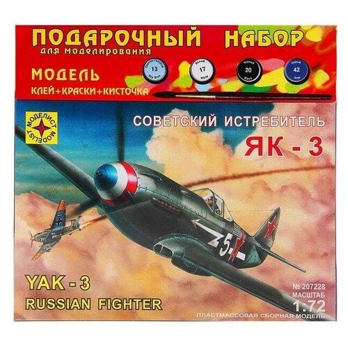 Моделист Сборная модель «Советский истребитель Як-3»