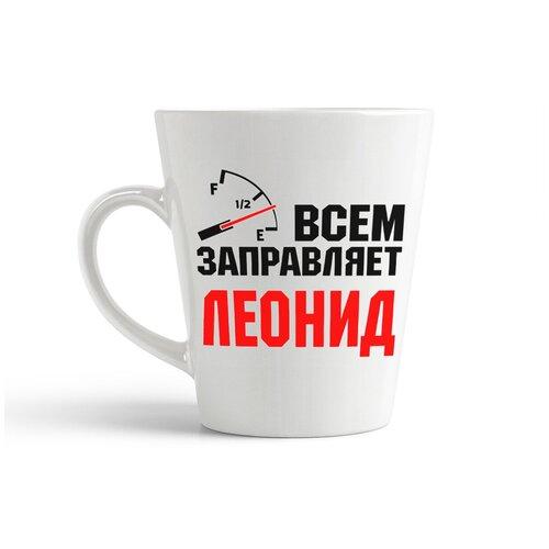 Кружка-латте CoolPodarok Всем заправляет Леонид