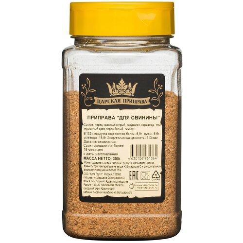 Приправа для блюд из свинины Царская приправа HoReCa ПЭТ с дозатором, 300 г приправа для мясных блюд приправа для мяса приправа для фарша универсальная приправа