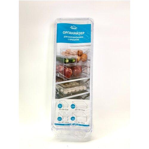 Органайзер для холодильника с крышкой 20*30*5 см. Цвет прозрачный. Лоток для холодильника. Контейнер для холодильника