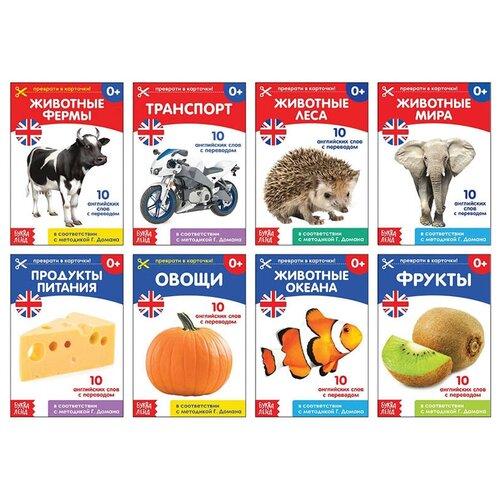 Пособие Буква-ленд Набор книг Карточки Домана на английском языке 8шт 3679719