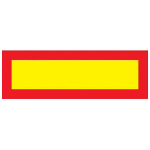 Знак безопасности Длинномер, 200x600 мм, с/в пленка