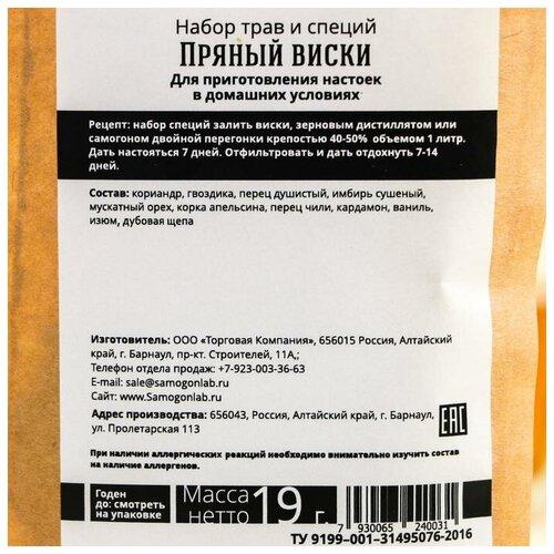 Набор трав и специй «Пряный виски», 19 г.