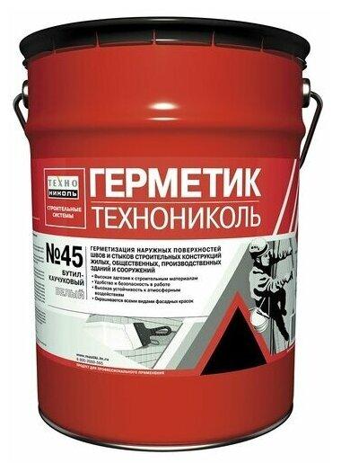 Герметик бутил-каучуковый № 45 (16 кг) белый — купить по выгодной цене на Яндекс.Маркете