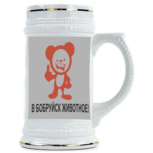 Пивная кружка В Бобруйск животное!