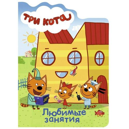 Фото - Книга Проф-Пресс Три кота Любимые занятия проф пресс фотоальбом три кота мое веселое детство