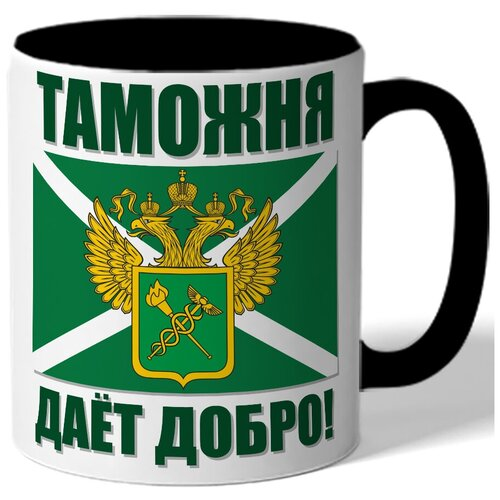 Кружка цветная в подарок военному Таможня даёт добро! - герб, флаг