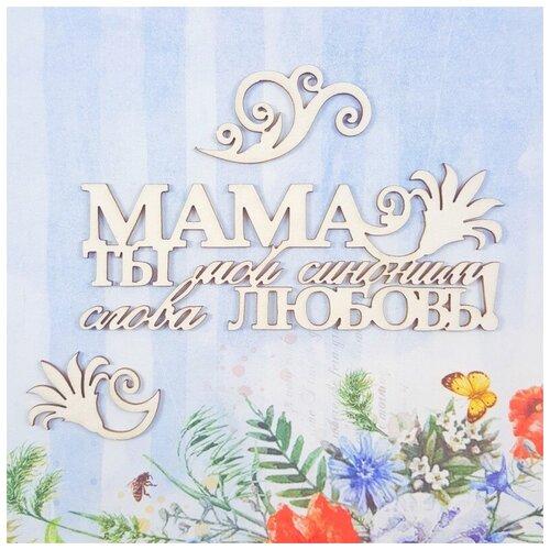 Чипборд Мама синоним любовь