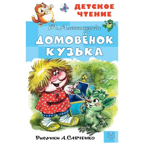 Александрова Т.