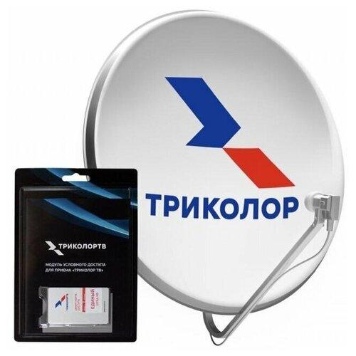 Комплект спутникового ТВ Триколор ТВ UHD Европа с модулем условного доступа