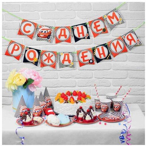 Набор бумажной посуды Страна Карнавалия С Днем Рождения, тачка (2451127) страна карнавалия набор бумажной посуды с днем рождения маленький джентельмен 3877347 19 шт голубой