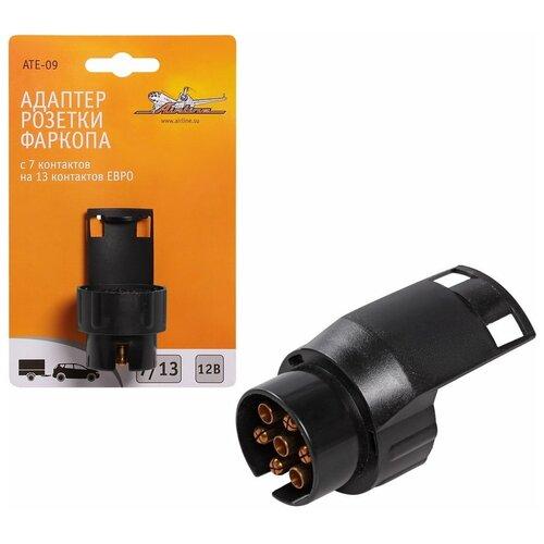 Адаптер розетки фаркопа с 7 контактов на 13 контактов евро (ATE-09)