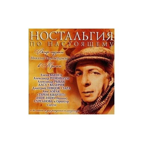 Компакт-диски, Bomba Music, микаэл таривердиев - Ностальгия По Настоящему (2CD)
