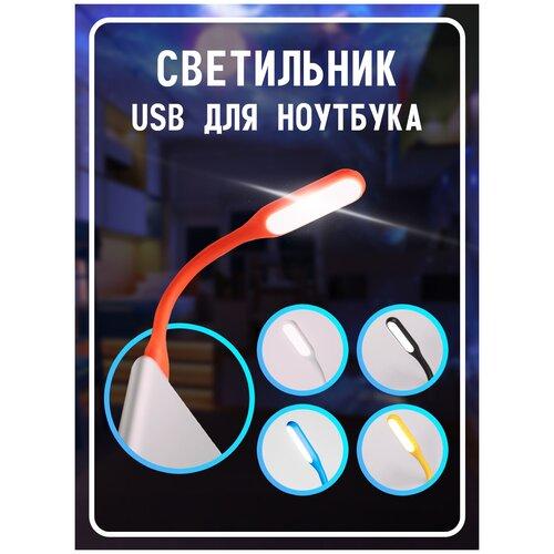 Светодиодный гибкий светильник для ноутбука, подсветка, фонарик, USB, оранжевый