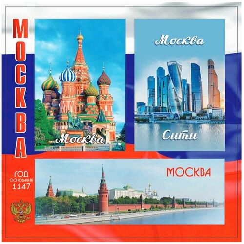 Фото - Набор № 2 Москва, 55х80 (2 шт), 115х40 (1 шт), 14х14 см, на триколор.подложке набор 15х19 см 10 спб 55х80 магнит закат 5 шт на голубой подложке