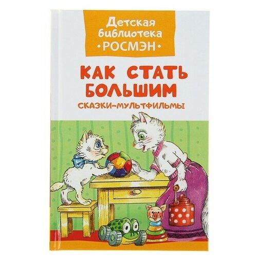 Росмэн Сказки-мультфильмы «Как стать большим»