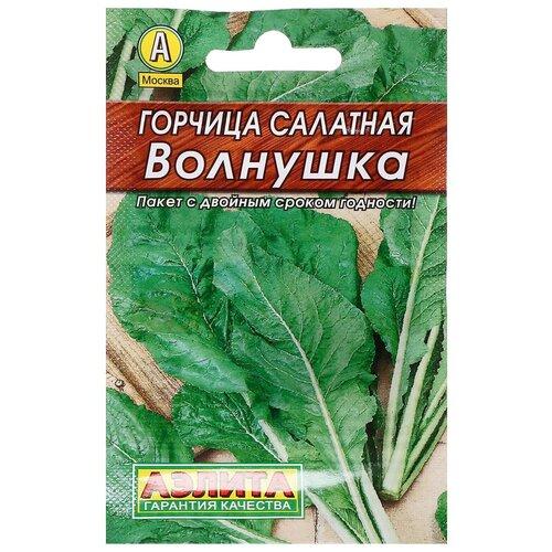 Семена Горчица салатная Волнушка Лидер, 0,5 г , семена горчица салатная частушка 0 5 г