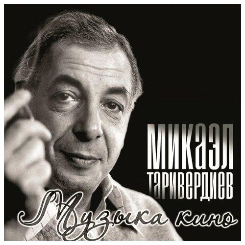 Микаэл Таривердиев – Музыка кино (LP) виниловая пластинка микаэл таривердиев ночные забавы тихая музыка
