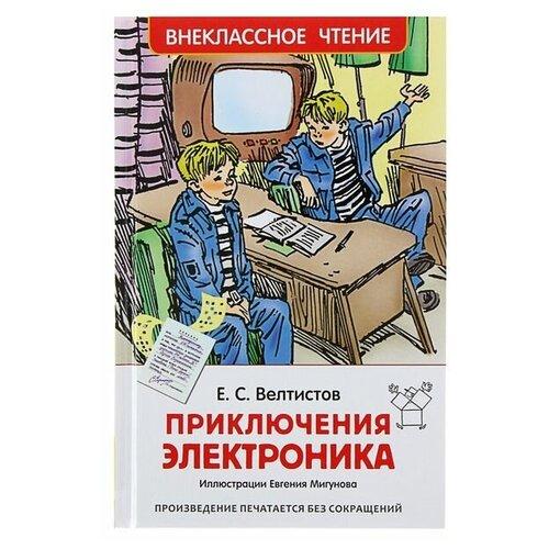 Росмэн «Приключения Электроника», Велтистов Е. С.