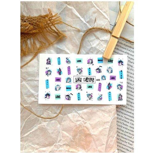 Купить Слайдер (водные наклейки) для дизайна ногтей FN405 Единорог Слова, FOR NAILS