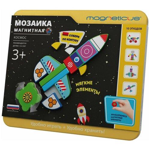 Магнитная мозаика MAGNETICUS Космос