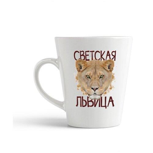 Кружка-латте CoolPodarok Светская львица
