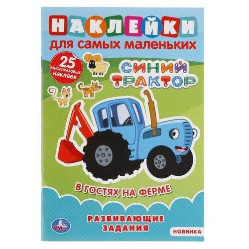 Купить Книга УМка Синий трактор Наклейки для самых маленьких В гостях на ферме 25 наклеек, Умка, Книги с играми
