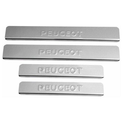 Накладки внутренних порогов PEUGEOT 3008 (2016->) , штамп PEUGEOT (нерж. сталь) (к-т 4 шт.)