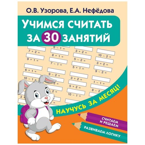 Пропись АСТ Учимся считать за 30 занятий О.В. Узорова, Е.А. Нефедова учимся пересказывать за 30 занятий