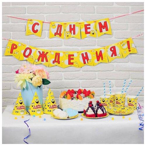Набор бумажной посуды Страна Карнавалия С Днем Рождения, смайлики (2451126) страна карнавалия набор бумажной посуды с днем рождения маленький джентельмен 3877347 19 шт голубой