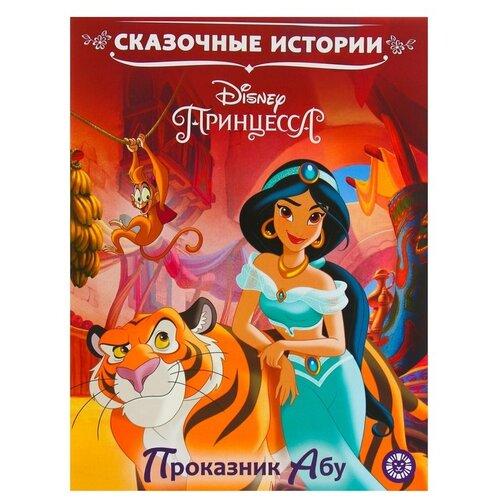 Сказочные истории. Принцесса Disney. Проказник Абу