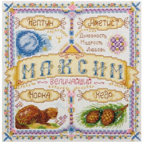 Купить Набор для вышивания крестиком PANNA с бисером, Именной оберег, Максим (SO-1524), Наборы для вышивания