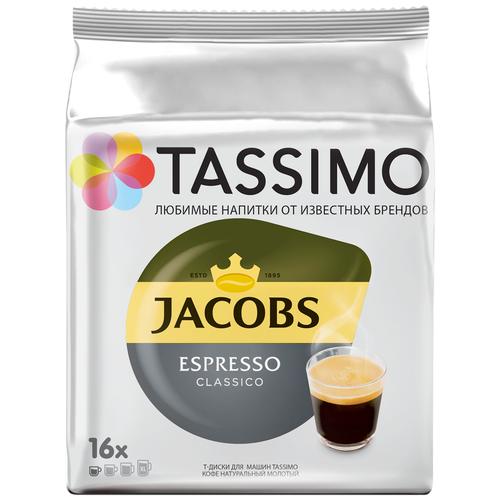 Кофе в капсулах Tassimo Jacobs Espresso Classico, 16 капс.