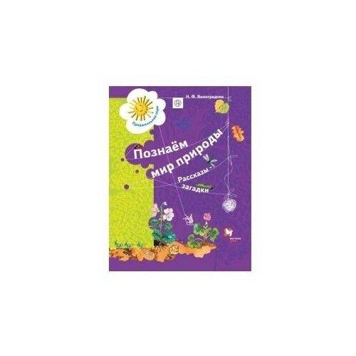 Рассказы-загадки о природе. Книга для детей 5-6 лет