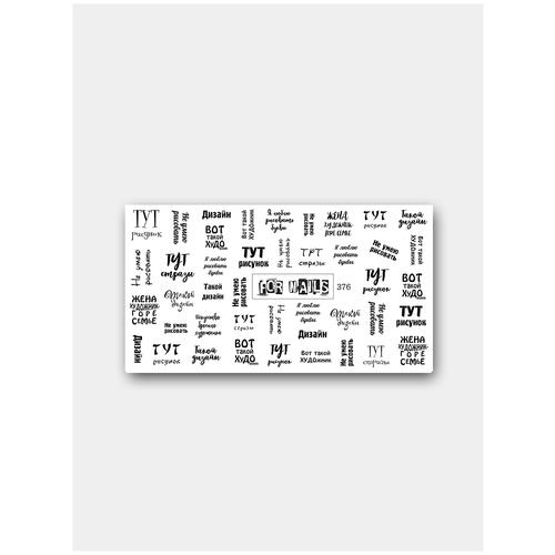 Купить Слайдер (водные наклейки) для дизайна ногтей FN376 Слова, FOR NAILS