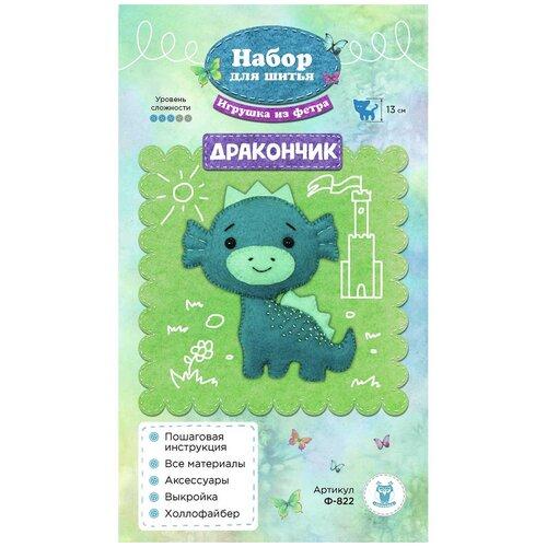 Купить Ф-822 Набор для шитья игрушки из фетра 'Дракончик' 13см, SOVUSHKA, Изготовление кукол и игрушек