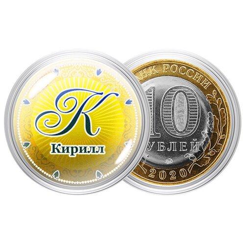 Фото - Сувенирная монета Именная монета - Кирилл сувенирная монета именная монета дмитрий