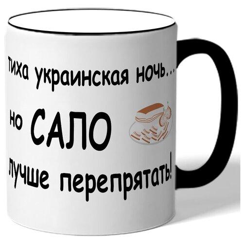 Кружка Тиха украинская ночь, но сало лучше перепрятать