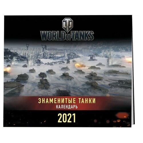 Календарь настенный World Of Tanks: Знаменитые танки 2021