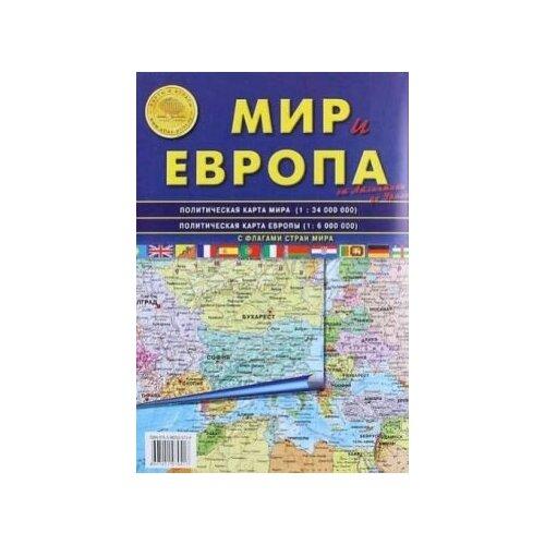 Мир и Европа . От Атлантики до Урала. Складная карта