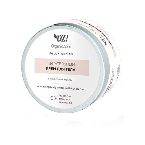 Купить Крем для тела с кокосовым маслом, питательный OZ! OrganicZone 250 мл