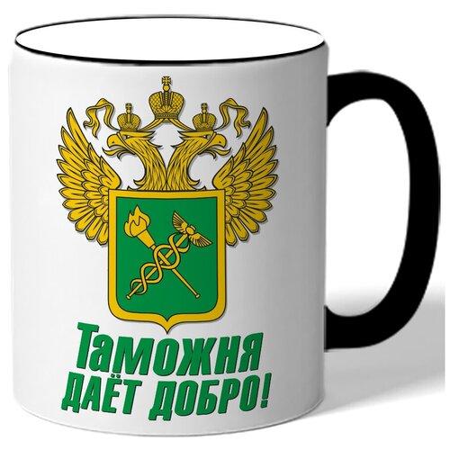 Кружка с цветной ручкой в подарок военному Таможня даёт добро! - герб