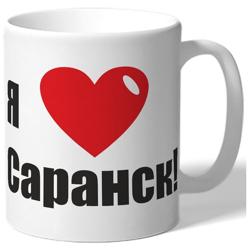 Кружка Я люблю Саранск