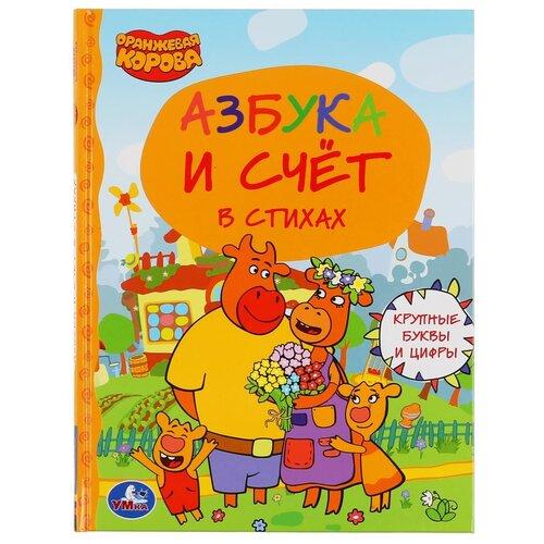 Книга Умка Азбука и счет, Оранжевая корова, (серия: Детская библиотека), твердый переплет (978-5-506-04738-4)