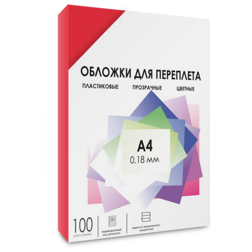 Обложки прозрачные пластиковые гелеос А4 0.18 мм красные 100 шт.